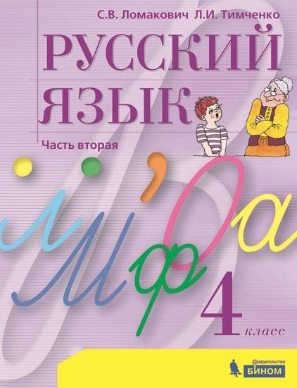 Изображение Русский язык. 4 класс (в двух частях). Ч. 2. Электронная форма учебника
