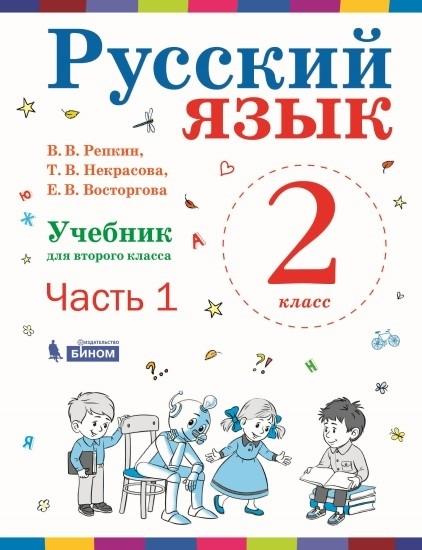 Изображение Русский язык. 2 класс (в двух частях). Ч. 1. ЭФУ