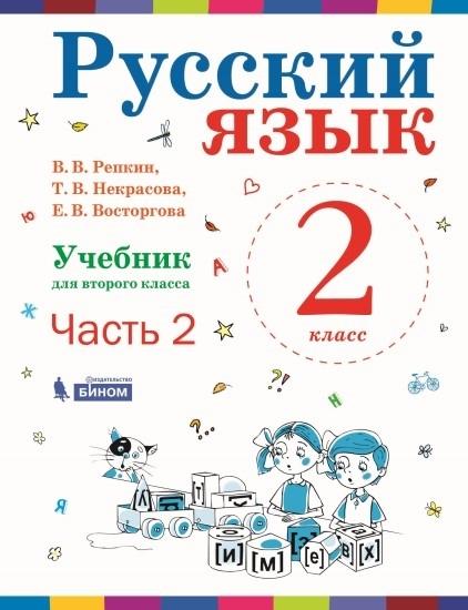 Изображение Русский язык. 2 класс (в двух частях). Ч. 2. ЭФУ