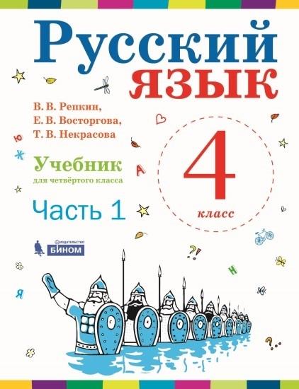 Изображение Русский язык. 4 класс (в двух частях). Ч. 1. ЭФУ