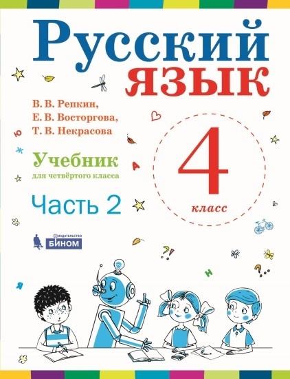 Изображение Русский язык. 4 класс (в двух частях). Ч. 2. ЭФУ