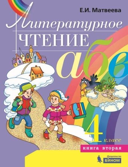 Изображение Литературное чтение. 4 класс (в двух частях). Ч. 2. ЭФУ
