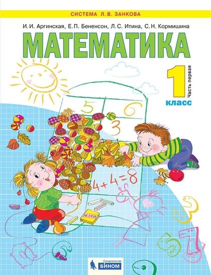 Изображение Математика. 1 класс. Часть 1. ЭФУ