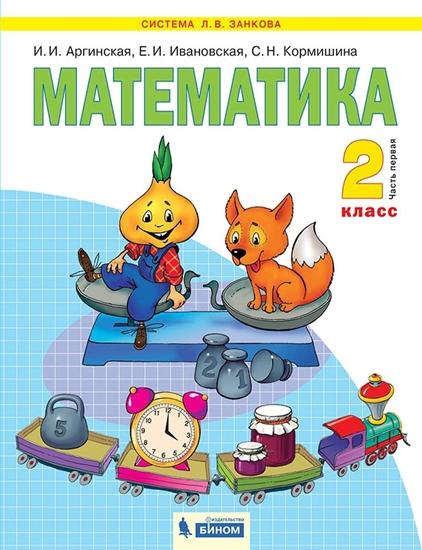 Изображение Математика. 2 класс. Часть 1. ЭФУ
