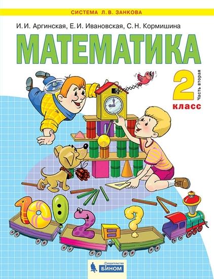 Изображение Математика. 2 класс. Часть 2. ЭФУ