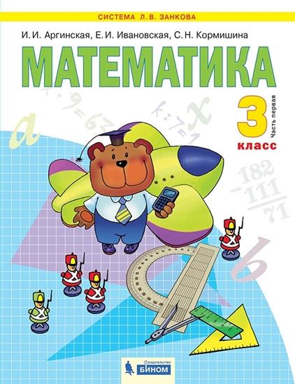 Изображение Математика. 3 класс. Часть 1. ЭФУ