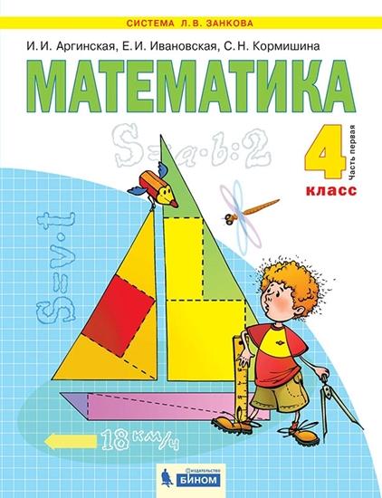 Изображение Математика. 4 класс. Часть 1. ЭФУ