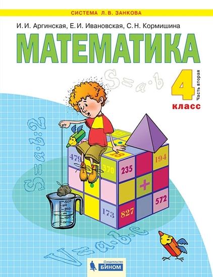 Изображение Математика. 4 класс. Часть 2. ЭФУ