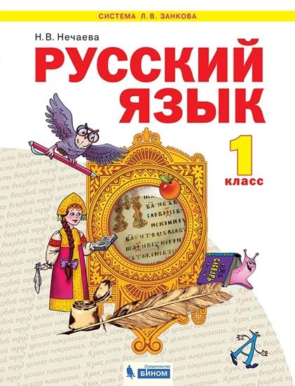 Изображение Русский язык. 1 класс. ЭФУ