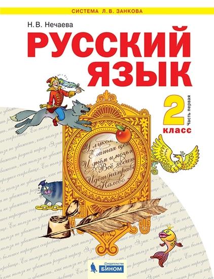 Изображение Русский язык. 2 класс. Часть 1. ЭФУ