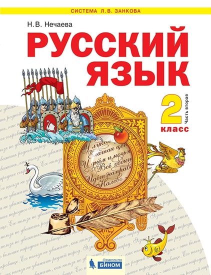 Изображение Русский язык. 2 класс. Часть 2. ЭФУ