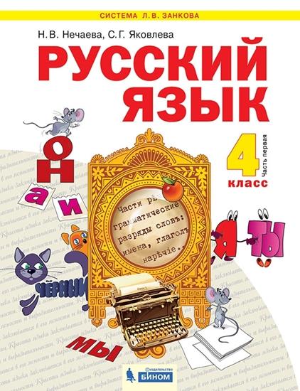Изображение Русский язык. 4 класс. Часть 1. ЭФУ