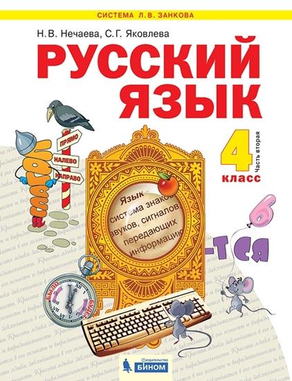 Изображение Русский язык. 4 класс. Часть 2. ЭФУ