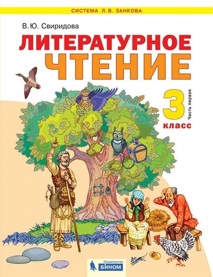 Изображение Литературное чтение. 3 класс. Часть 1. ЭФУ