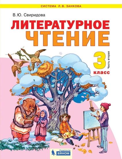 Изображение Литературное чтение. 3 класс. Часть 2. ЭФУ