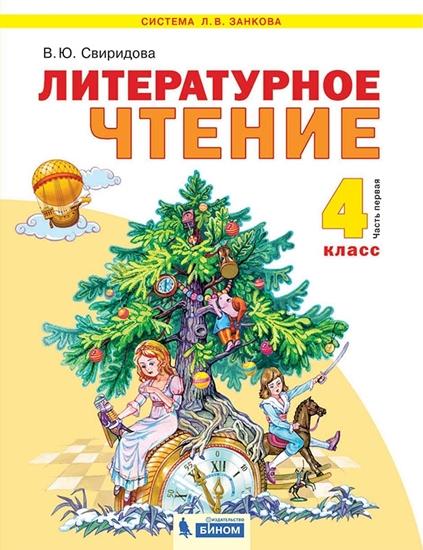 Изображение Литературное чтение. 4 класс. Часть 1. ЭФУ